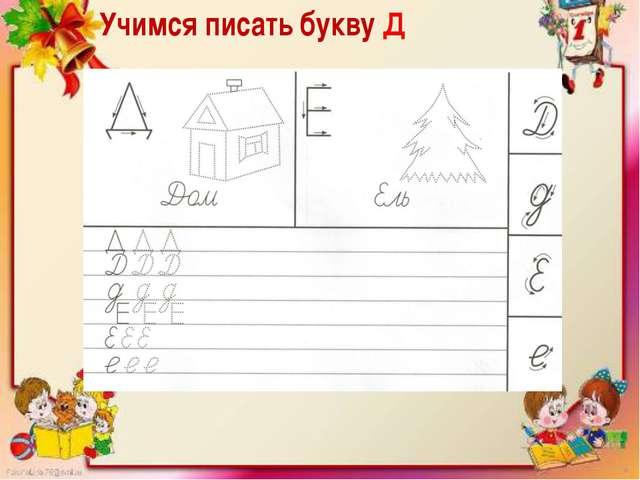 Учимся писать букву Д
