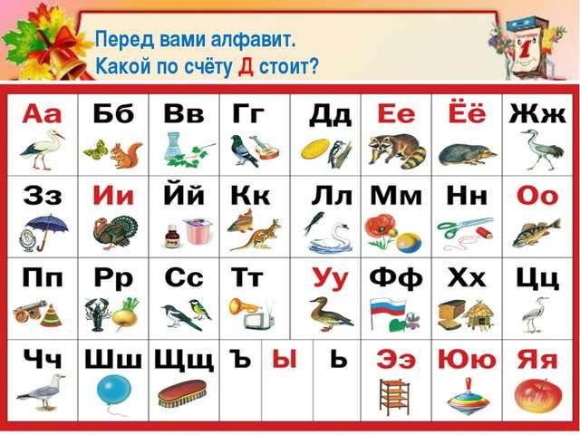 Перед вами алфавит. Какой по счёту Д стоит?