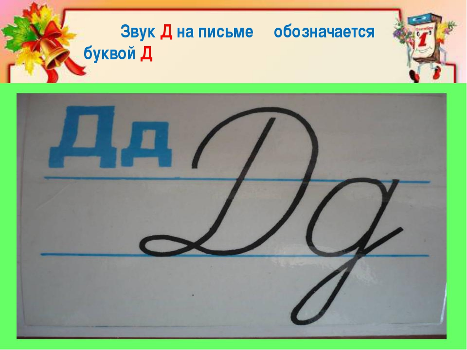 Звук Д на письме обозначается буквой Д
