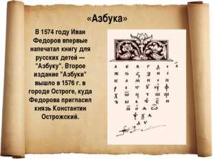 """В 1574 году Иван Федоров впервые напечатал книгу для русских детей — """"Азбуку"""""""