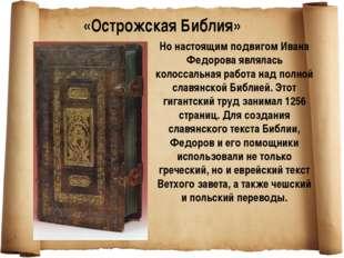 Но настоящим подвигом Ивана Федорова являлась колоссальная работа над полной