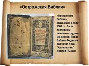 «Острожская Библия» «Острожская библия», вышедшая в 1580—1581 гг., была после