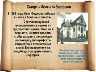 В 1583 году Иван Федоров заболел и «впал в болезнь к смерти». Скончался русс