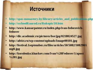 Источники http://spas-monastery.by/library/articles_and_publications.php?id=8