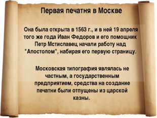Она была открыта в 1563 г., и в ней 19 апреля того же года Иван Федоров и ег