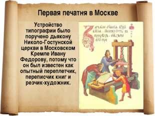 Устройство типографии было поручено дьякону Николо-Гостунской церкви в Москов