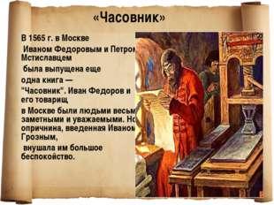 В 1565 г. в Москве Иваном Федоровым и Петром Мстиславцем была выпущена еще од