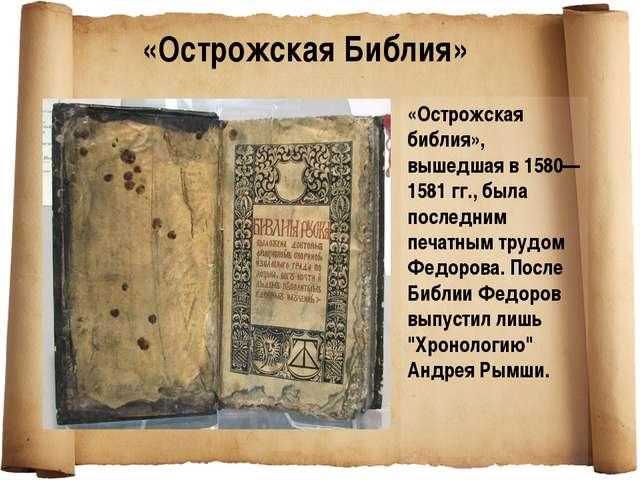 «Острожская Библия» «Острожская библия», вышедшая в 1580—1581 гг., была после...