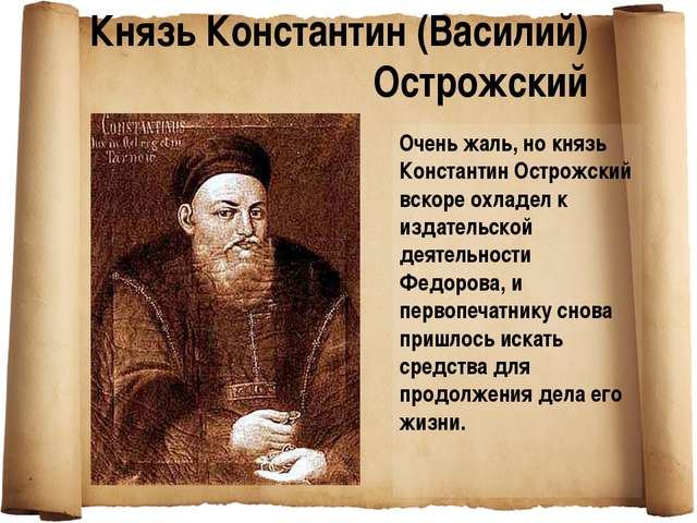 Князь Константин (Василий) Острожский Очень жаль, но князь Константин Острожс...