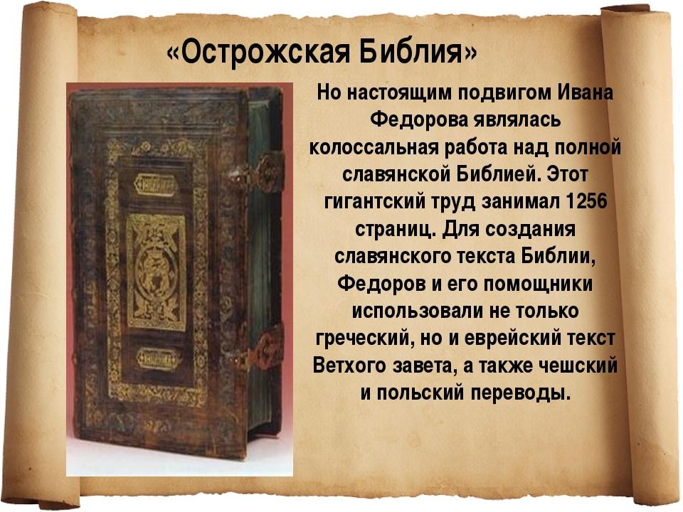 Но настоящим подвигом Ивана Федорова являлась колоссальная работа над полной...