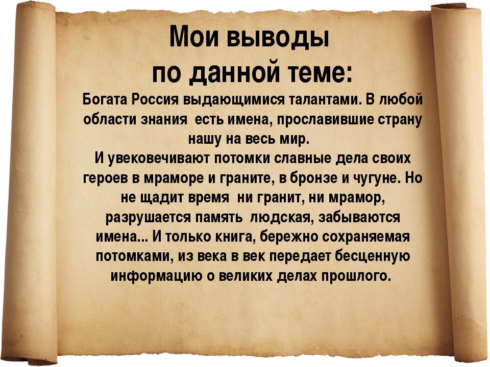 Мои выводы по данной теме: Богата Россия выдающимися талантами. В любой облас...
