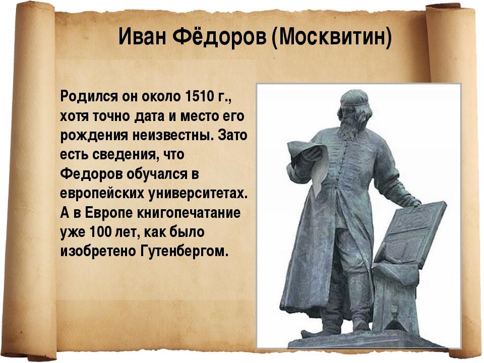 Родился он около 1510 г., хотя точно дата и место его рождения неизвестны. З...