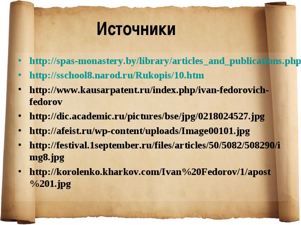 Источники http://spas-monastery.by/library/articles_and_publications.php?id=8...