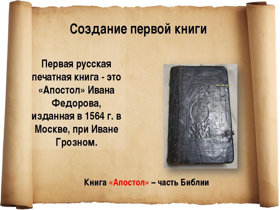 Первaя русская печатная книга - это «Апостол» Ивана Федорова, изданная в 156...