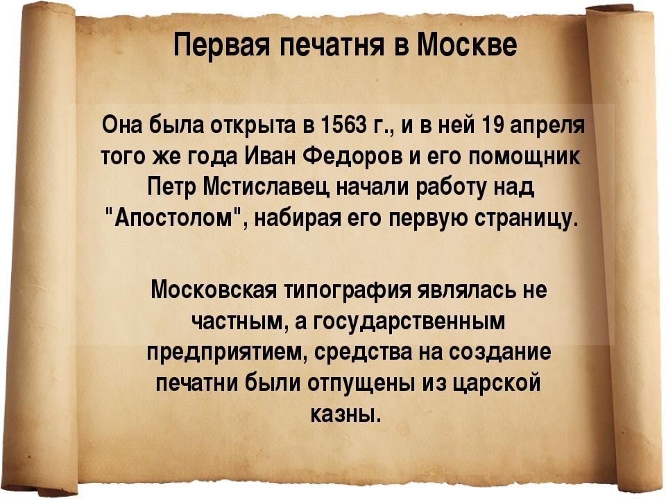 Она была открыта в 1563 г., и в ней 19 апреля того же года Иван Федоров и ег...