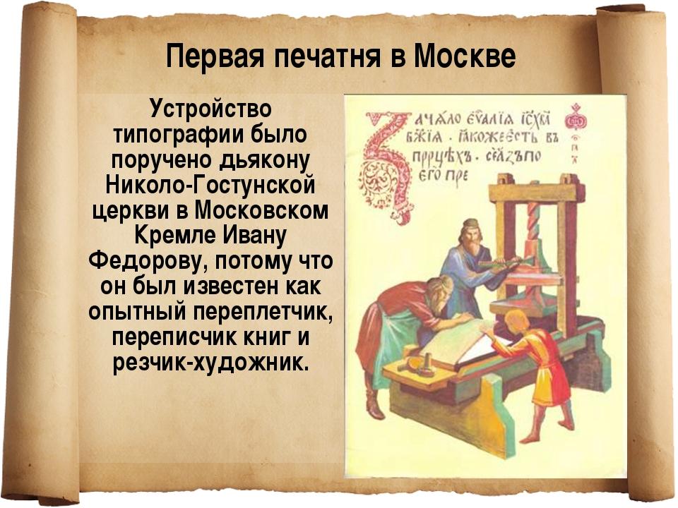Устройство типографии было поручено дьякону Николо-Гостунской церкви в Москов...