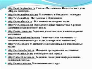 http://mat.1september.ru Газета «Математика» Издательского дома «Первое сентя