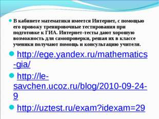 В кабинете математики имеется Интернет, с помощью его провожутренировочные т