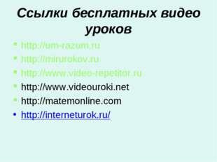 Ссылки бесплатных видео уроков http://um-razum.ru http://mirurokov.ru http://