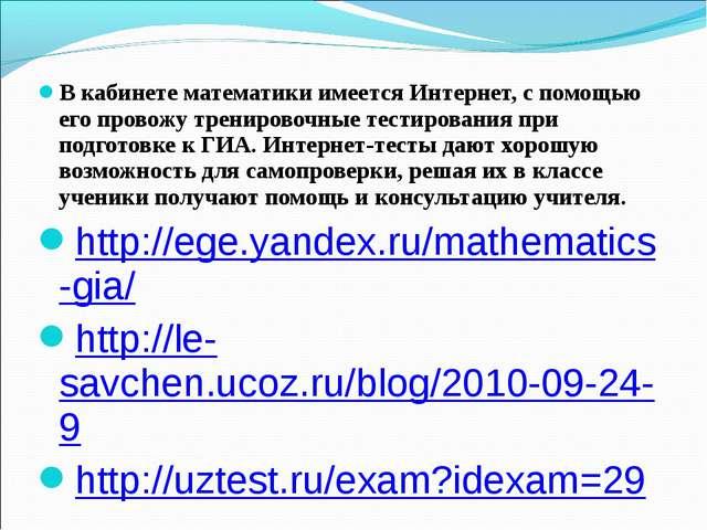 В кабинете математики имеется Интернет, с помощью его провожутренировочные т...
