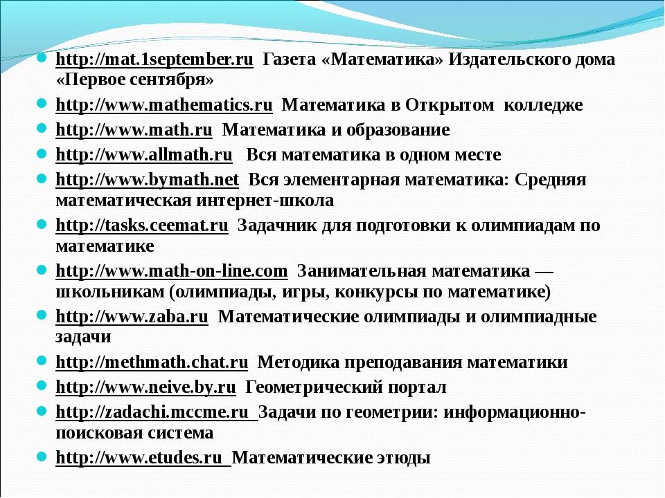 http://mat.1september.ru Газета «Математика» Издательского дома «Первое сентя...