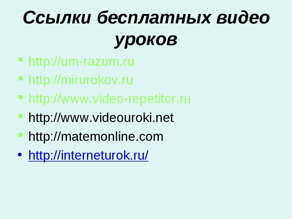 Ссылки бесплатных видео уроков http://um-razum.ru http://mirurokov.ru http://...