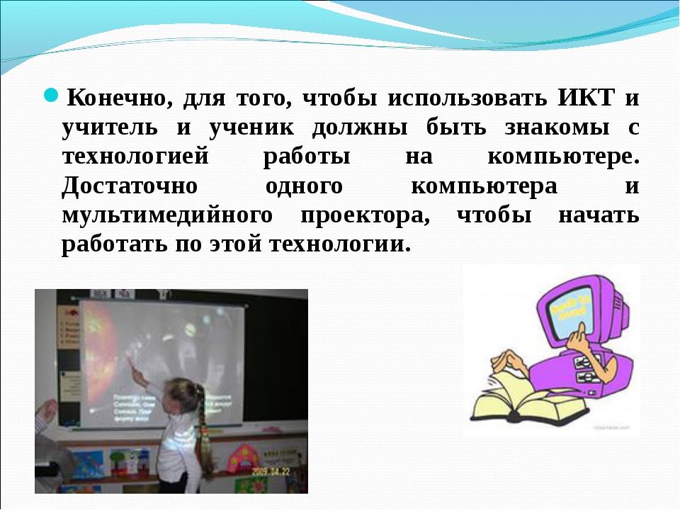 Конечно, для того, чтобы использовать ИКТ и учитель и ученик должны быть знак...