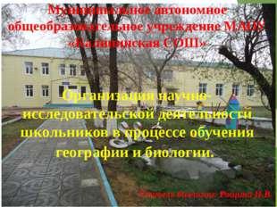 Муниципальное автономное общеобразовательное учреждение МАОУ «Калининская СО