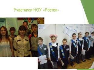 Участники НОУ «Росток»
