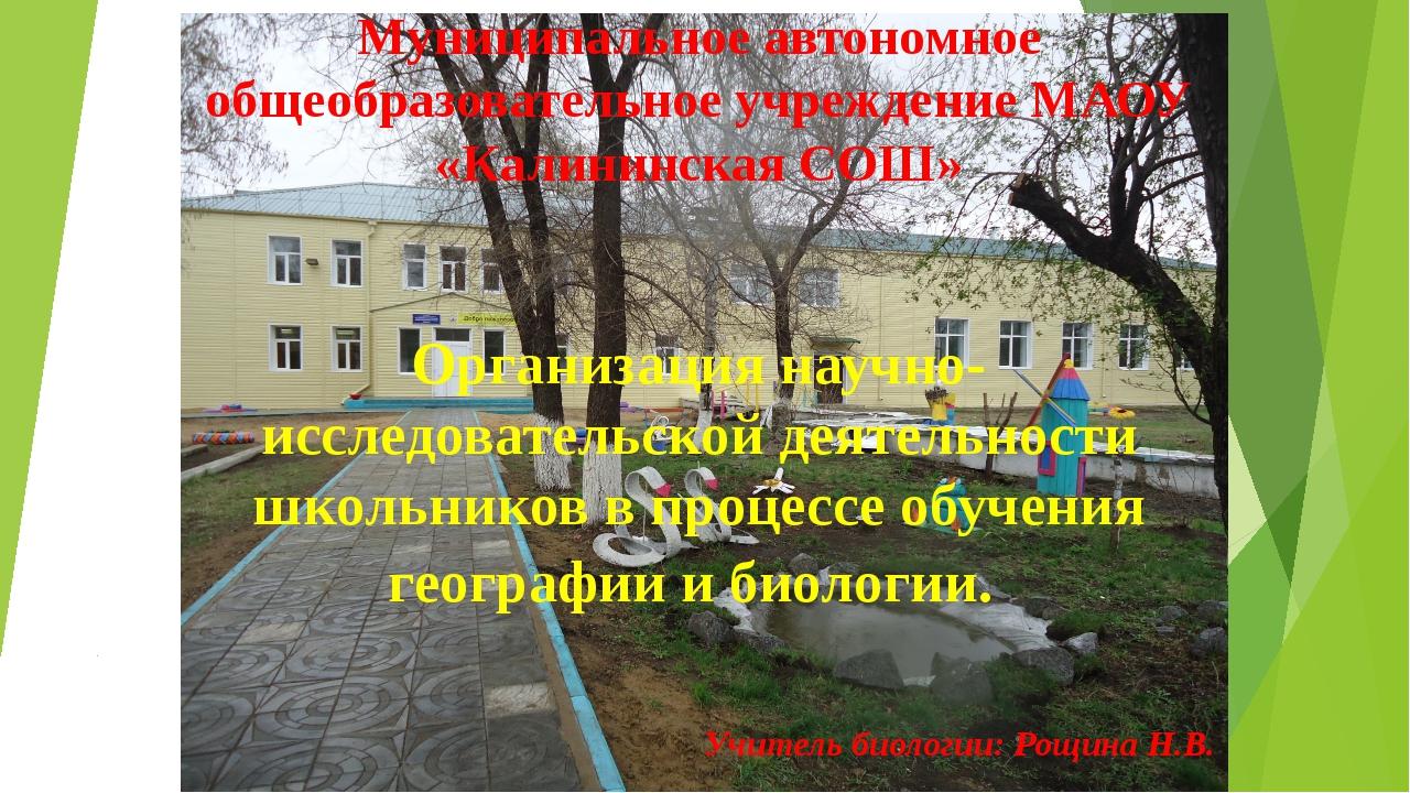 Муниципальное автономное общеобразовательное учреждение МАОУ «Калининская СО...