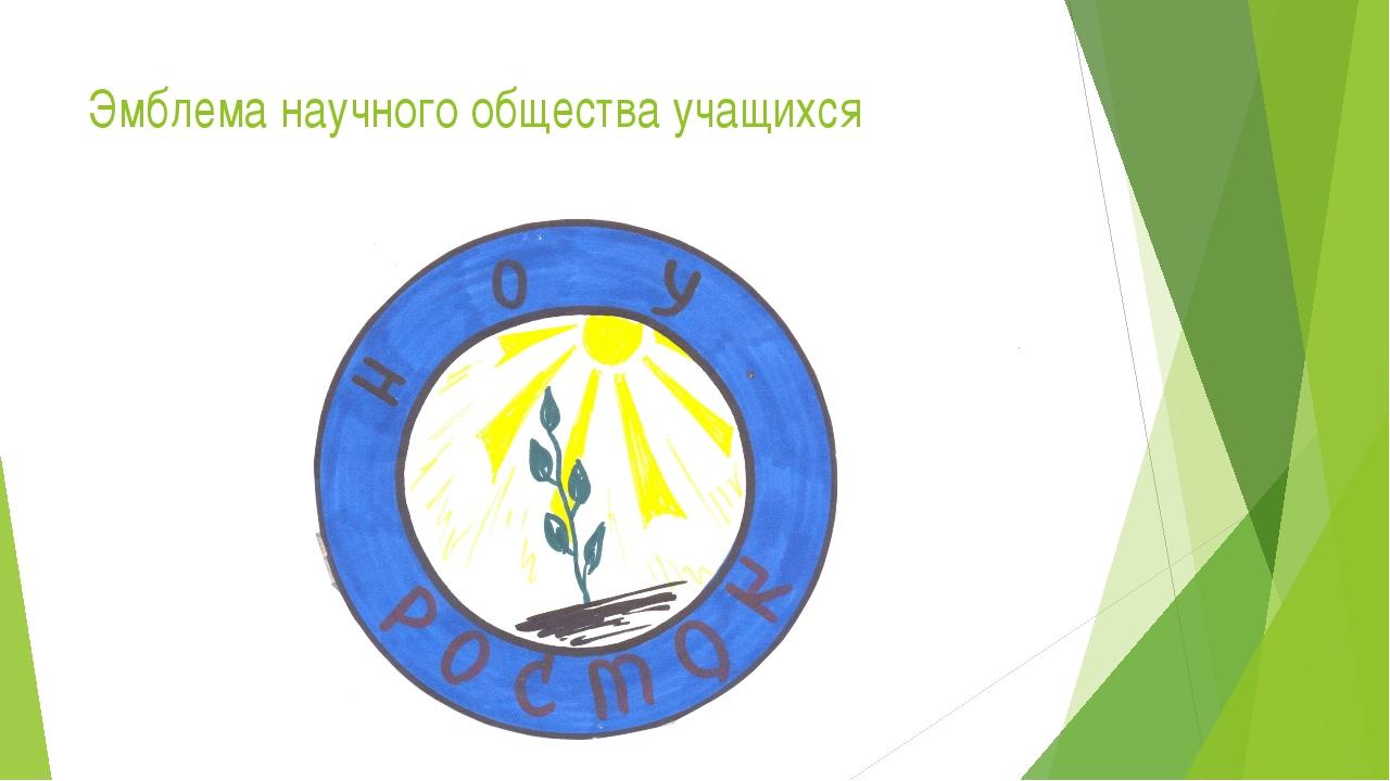 Эмблема научного общества учащихся