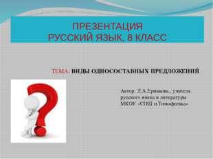 ПРЕЗЕНТАЦИЯ РУССКИЙ ЯЗЫК, 8 КЛАСС ТЕМА: ВИДЫ ОДНОСОСТАВНЫХ ПРЕДЛОЖЕНИЙ Автор:
