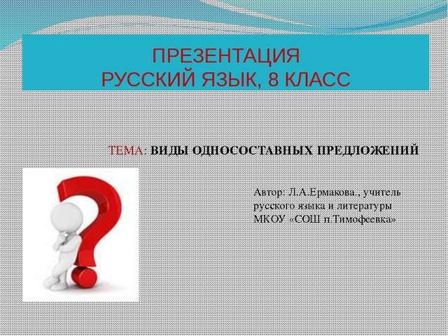 ПРЕЗЕНТАЦИЯ РУССКИЙ ЯЗЫК, 8 КЛАСС ТЕМА: ВИДЫ ОДНОСОСТАВНЫХ ПРЕДЛОЖЕНИЙ Автор:...