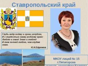 Ставропольский край Глубь недр пойму и сроки углублю, И с гордостью скажу род
