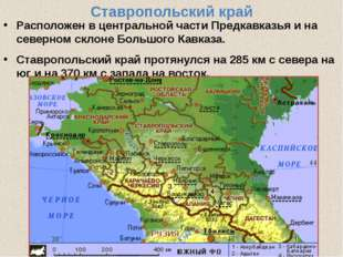 На карте самая северная точка края находится на берегу озера Маныч-Гудило в 2
