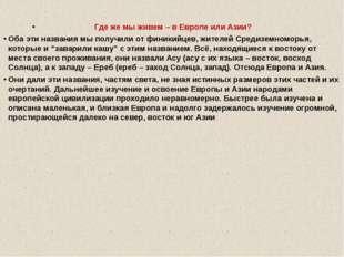 """Все это время ставропольцы вместе с народами, жившими здесь, были """"европейца"""