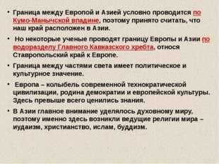 Россия – евроазиатская страна, поэтому в её гербе изображен двуглавый орел: