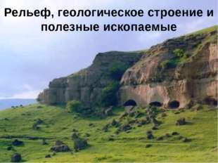 ОРОГРАФИЯ Основные хребты Кавказа