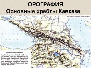Кавказская складчатая область охватывает территорию Кавказа с предгорьями и