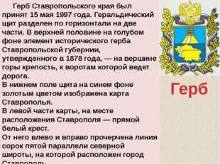 ОСНОВНОЕ О КРАЕ Ставропольский край — регион особый, богатый, удивительный, и