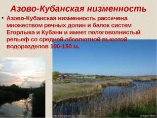 Терско-Кумская низменность Терско-Кумская низменность—юго-западная часть Прик