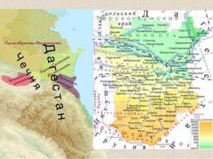 Возвышенность: Ставропо́льская возвы́шенность — возвышенность в Среднем Предк