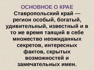 Земля ставропольская славится трудовой и боевой героикой, замечательными наро