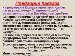 Па́стбищный хребе́т — горный хребет северного склона Большого Кавказа, прост