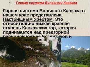 Хребты: Джина́л — горный хребет на Северном Кавказе, в Ставропольском крае Ро