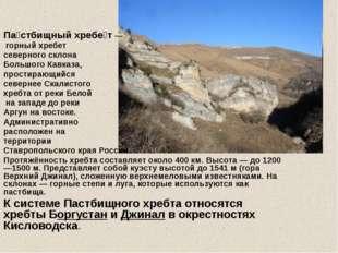 Речными долинами Пастбищный хребет разделен на более мелкие хребты — Боргуст
