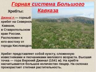 Скали́стый хребе́т — передовой хребет северного склона Большого Кавказа, адми