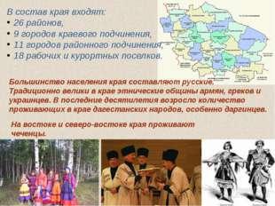 Ставропольский край находится в центре между Черным и Каспийским морями. На