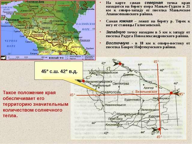 Крайняя северная точка Ставропольского края находится на берегу оз. Маныч-Гу...