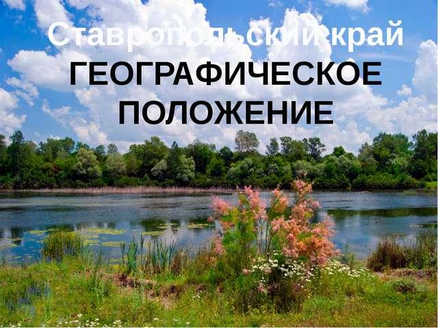 Герб Герб Ставропольского края был принят 15 мая 1997 года. Геральдический...